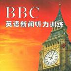 BBC新闻听写