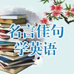 名言佳句学英语